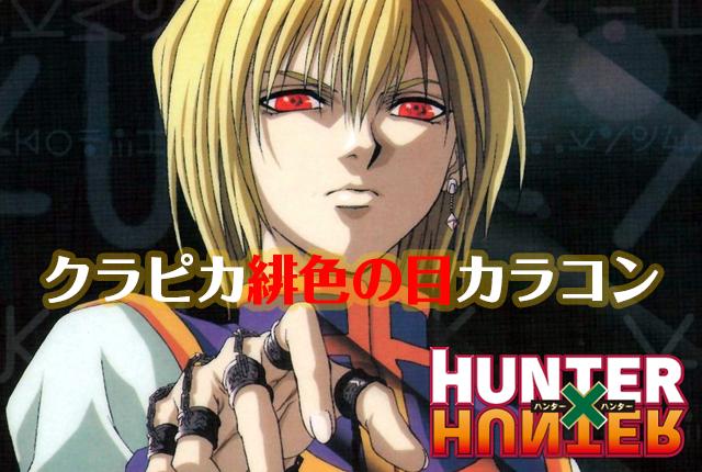 HUNTER×HUNTERクラピカ緋色の目カラコン | カラコン通販